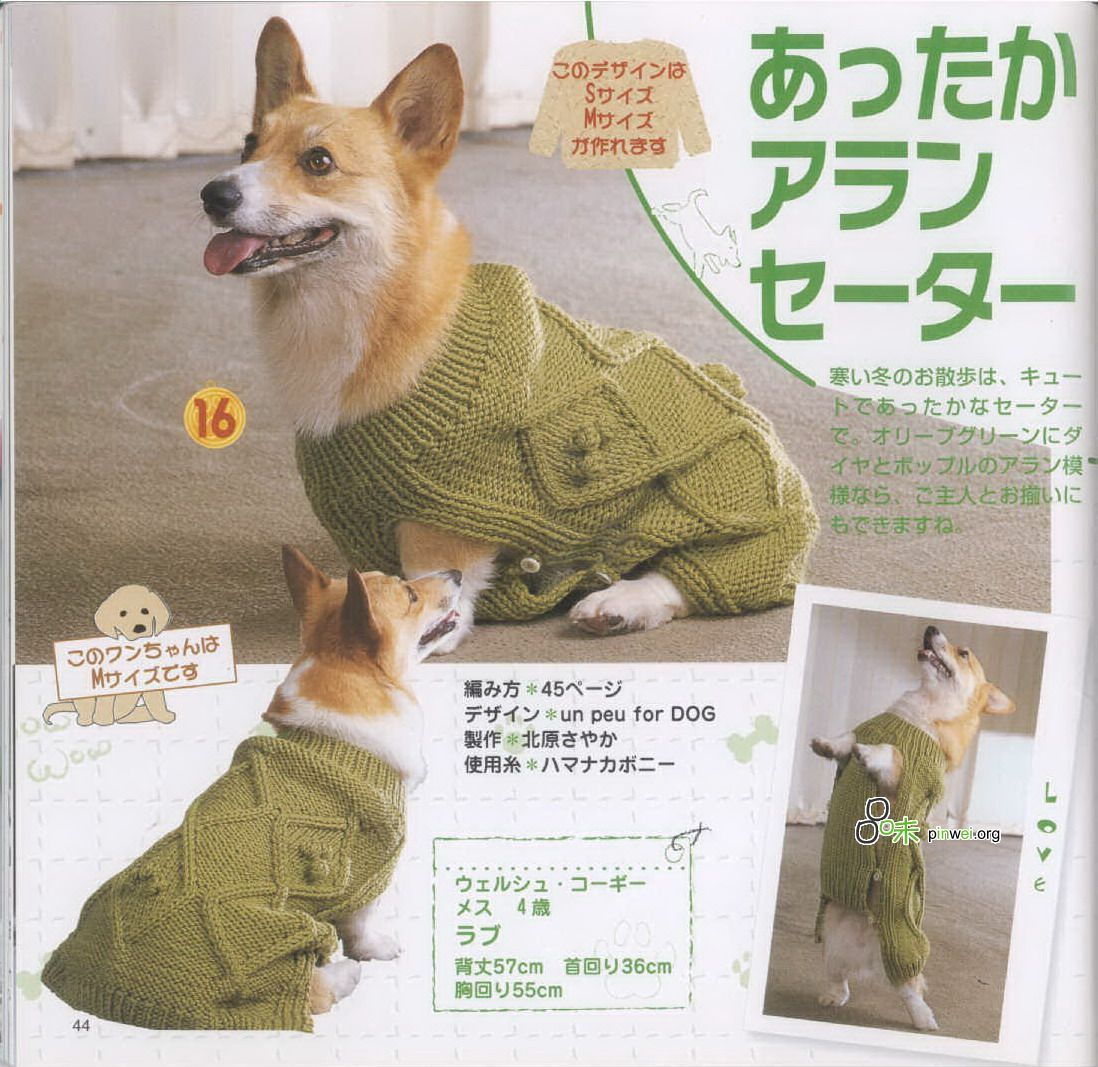 Knitted Dog Coat Pattern Dog Coat Cable Knit Pattern Knitting Free